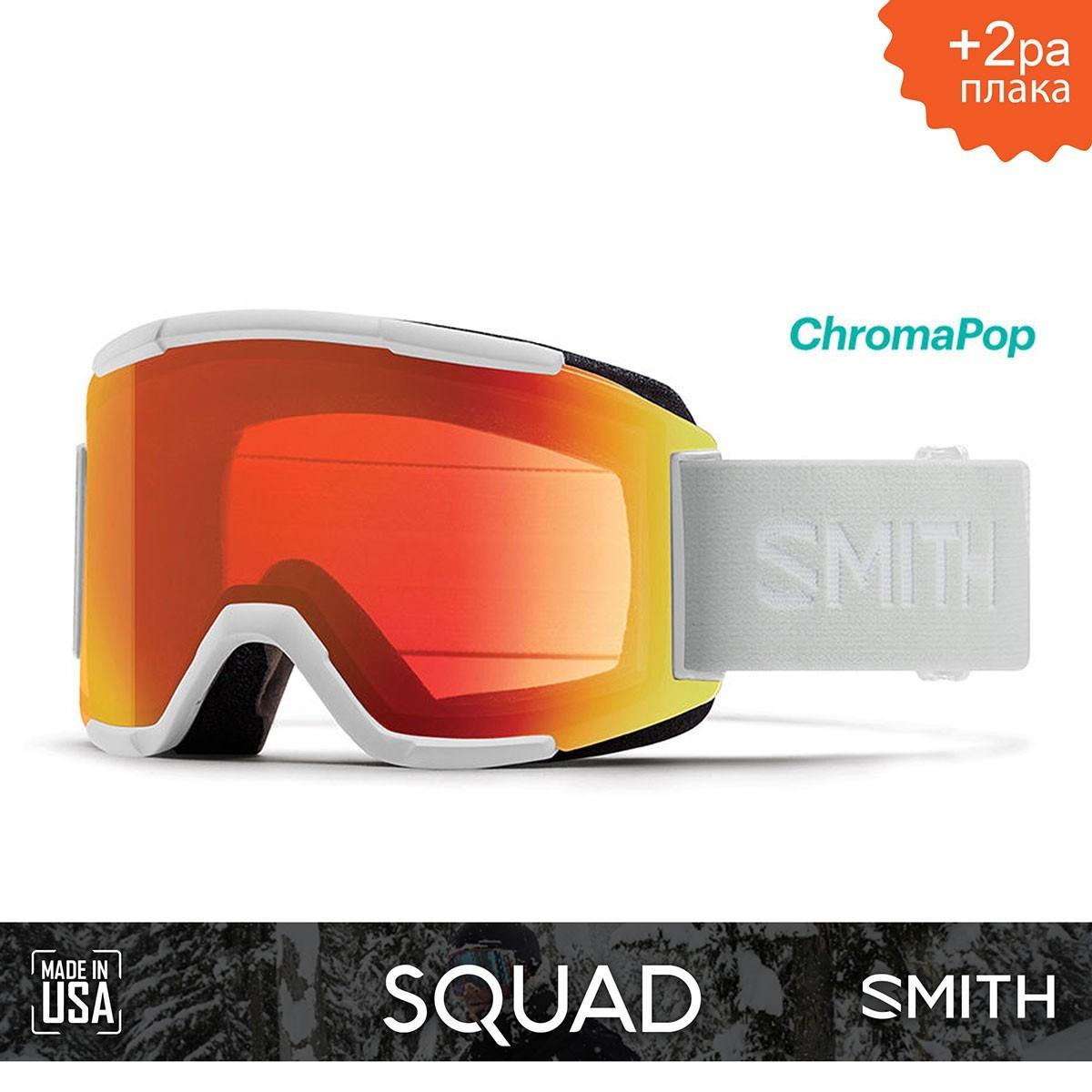 SMITH SQUAD White Vapor | S2 CHROMAPOP Everyday Red Mirror - Изображение - AQUAMATRIX