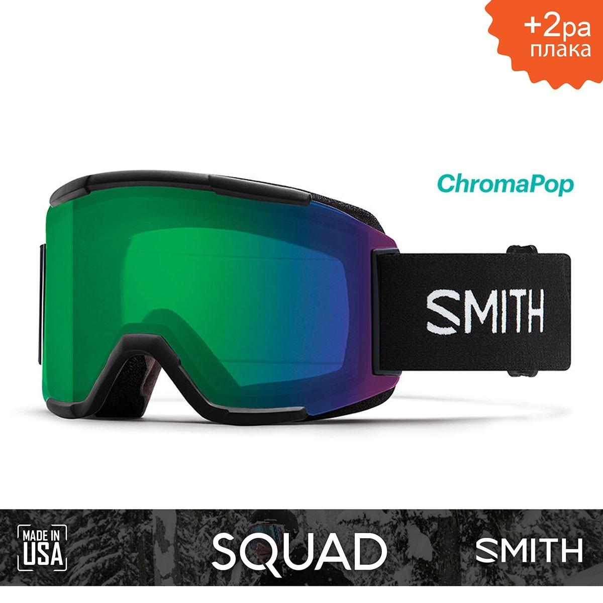 SMITH SQUAD Black | S2 CHROMAPOP Everyday Green Mirror - Изображение - AQUAMATRIX