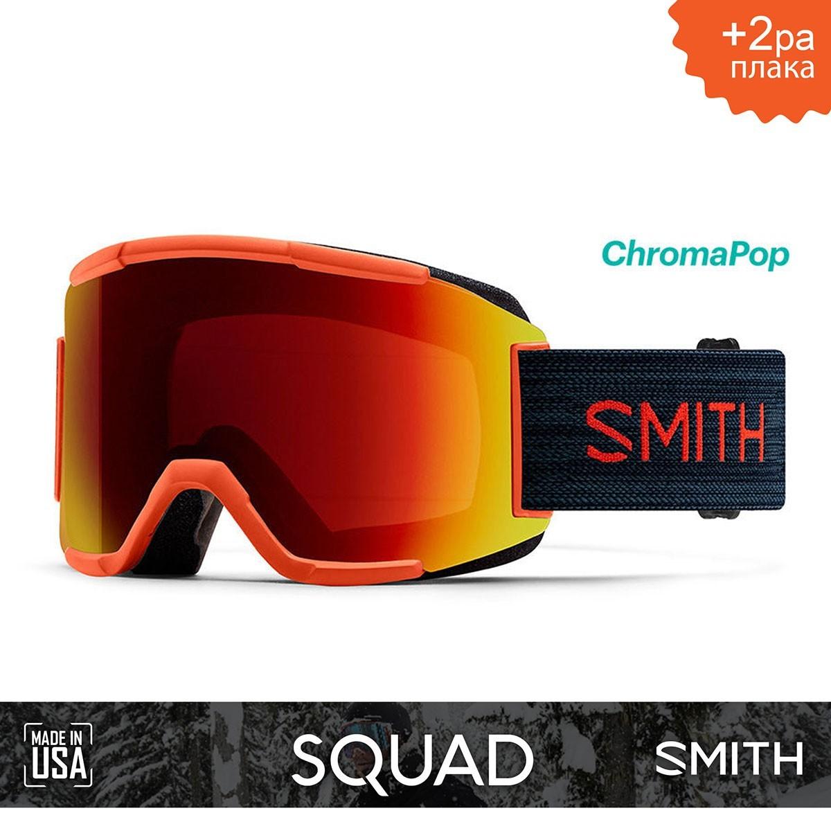 SMITH SQUAD Red Rock | S3 CHROMAPOP Sun Red Mirror - Изображение - AQUAMATRIX