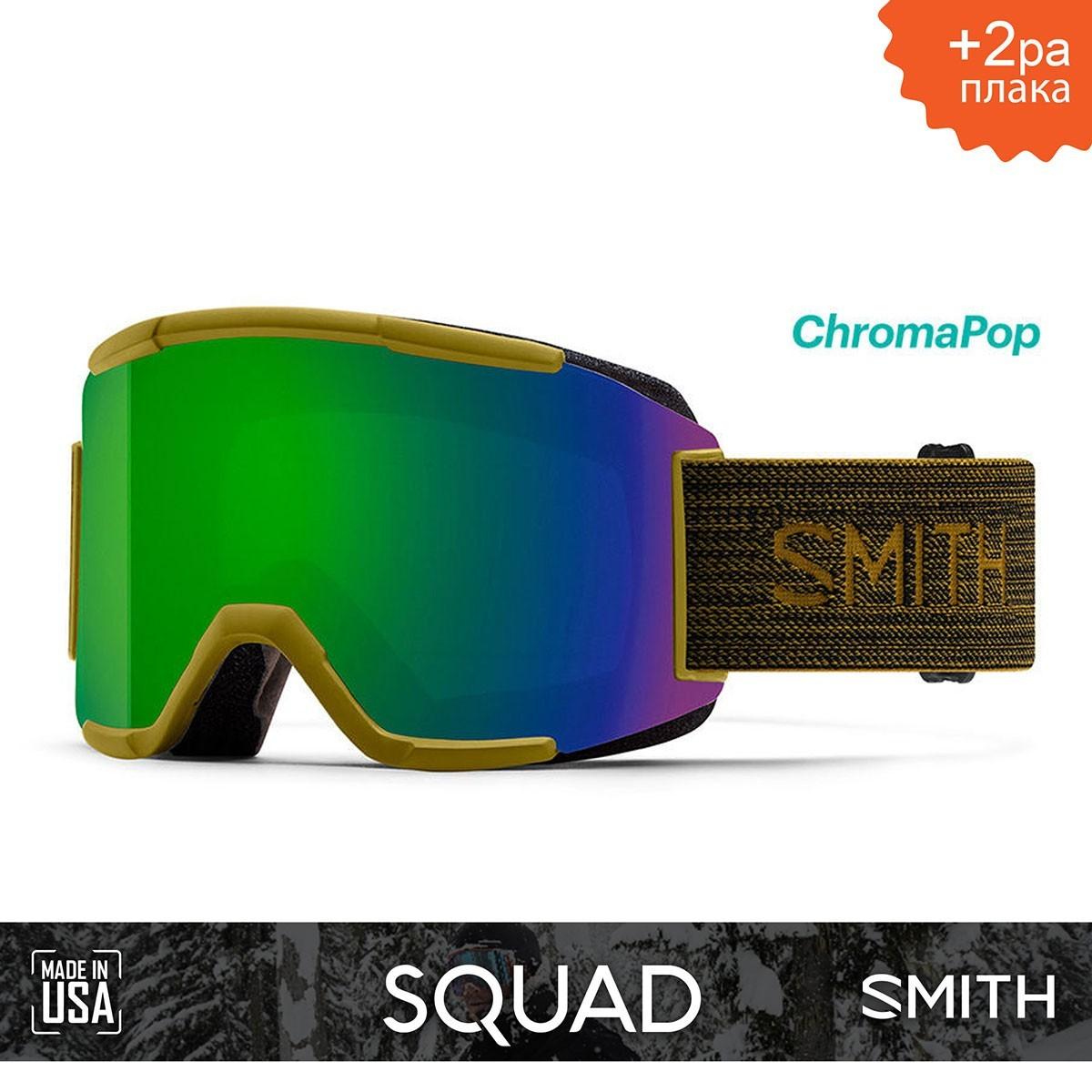 SMITH SQUAD Mystic Green   S3 CHROMAPOP Sun Green Mirror - Изображение - AQUAMATRIX