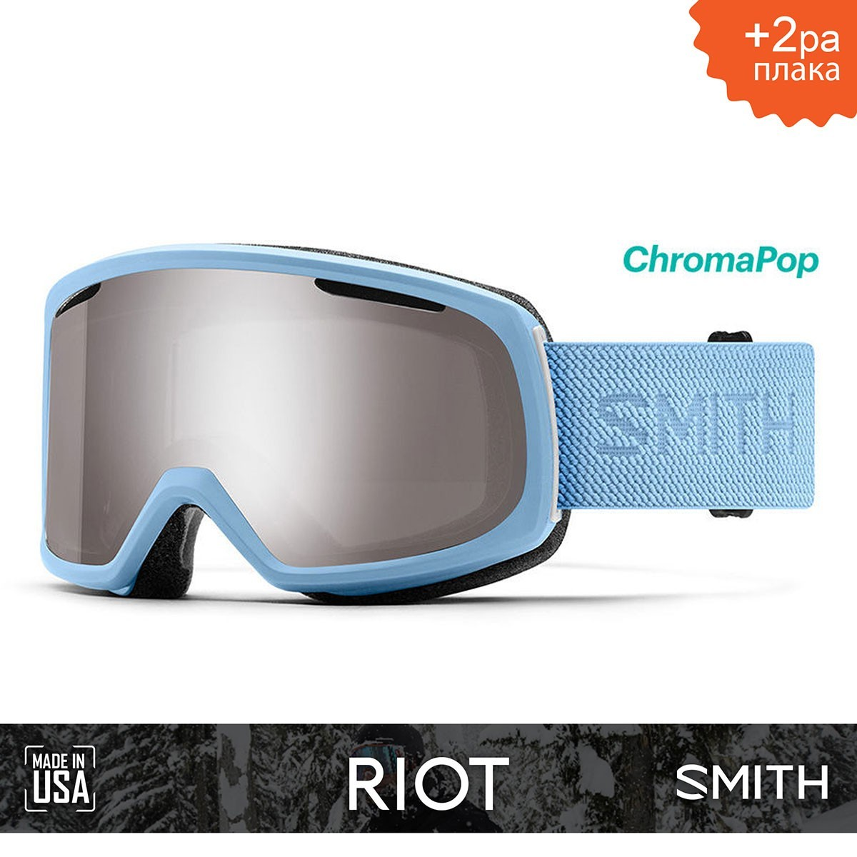 SMITH RIOT Smokey Blue | S3 CHROMAPOP Sun Platinum Mirror - Изображение - AQUAMATRIX