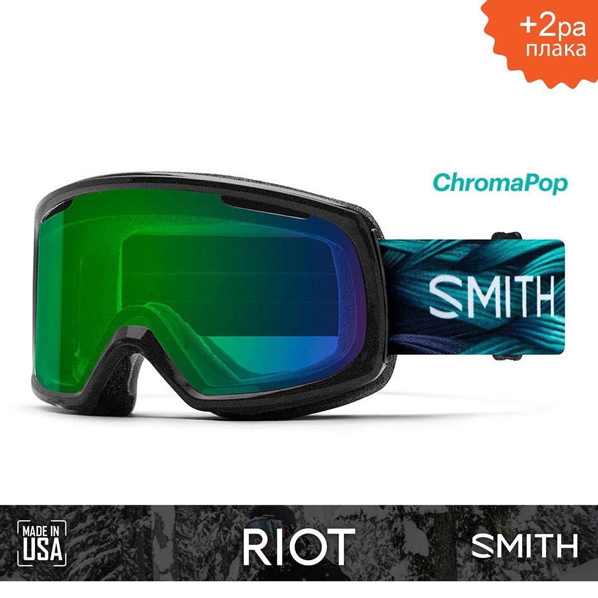 SMITH RIOT AC Adele Renault | S2 CHROMAPOP Everyday Green Mirror - Изображение - AQUAMATRIX