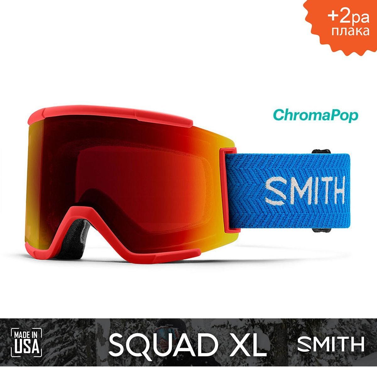 SMITH SQUAD XL Rise Block | S3 CHROMAPOP Sun Red Mirror - Изображение - AQUAMATRIX