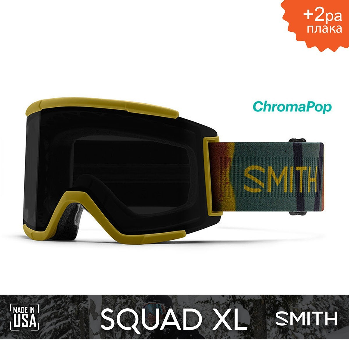 SMITH SQUAD XL Spray Camo | S3 CHROMAPOP Sun Black Mirror - Изображение - AQUAMATRIX