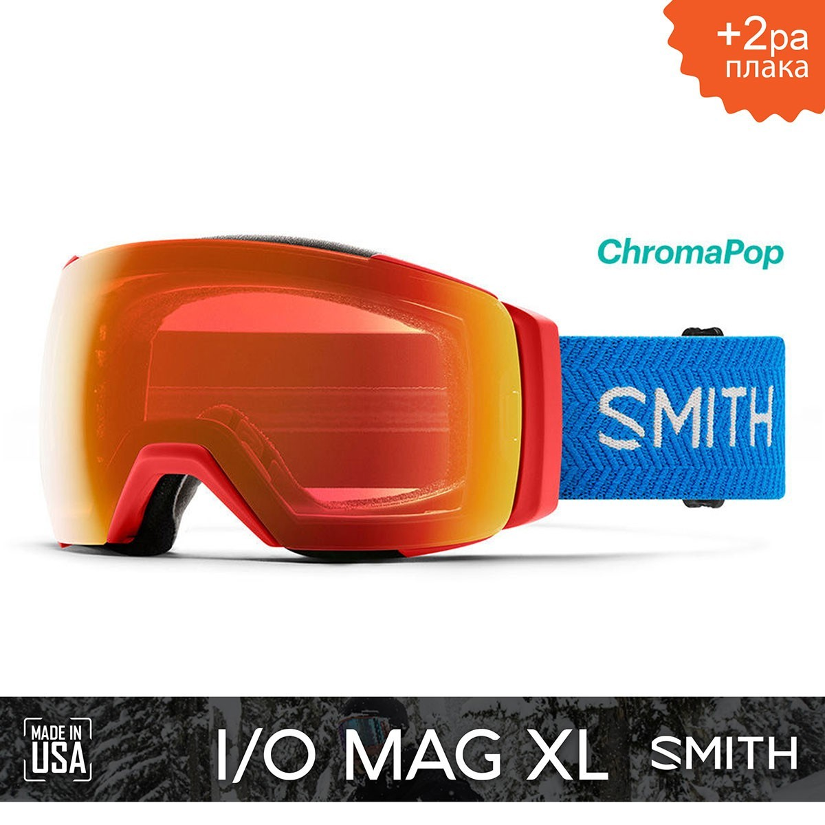 SMITH IO MAG XL Rise Block | S2 CHROMAPOP Everyday Red Mirror - Изображение - AQUAMATRIX