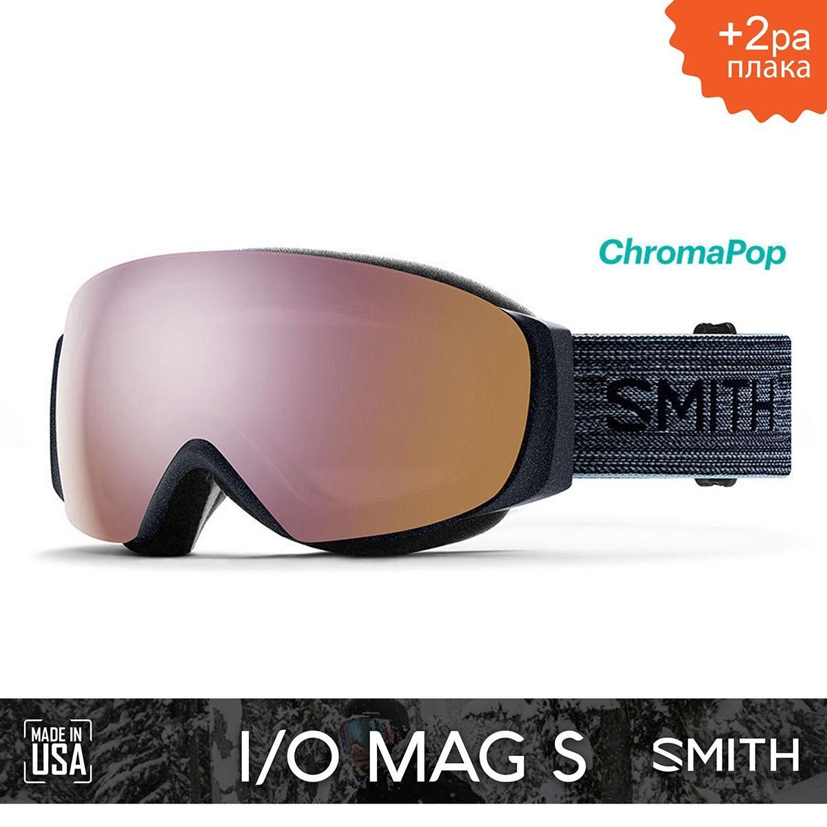 SMITH IO MAG S Metalic Ink | S2 CHROMAPOP Everyday RoseGold Mirror - Изображение - AQUAMATRIX