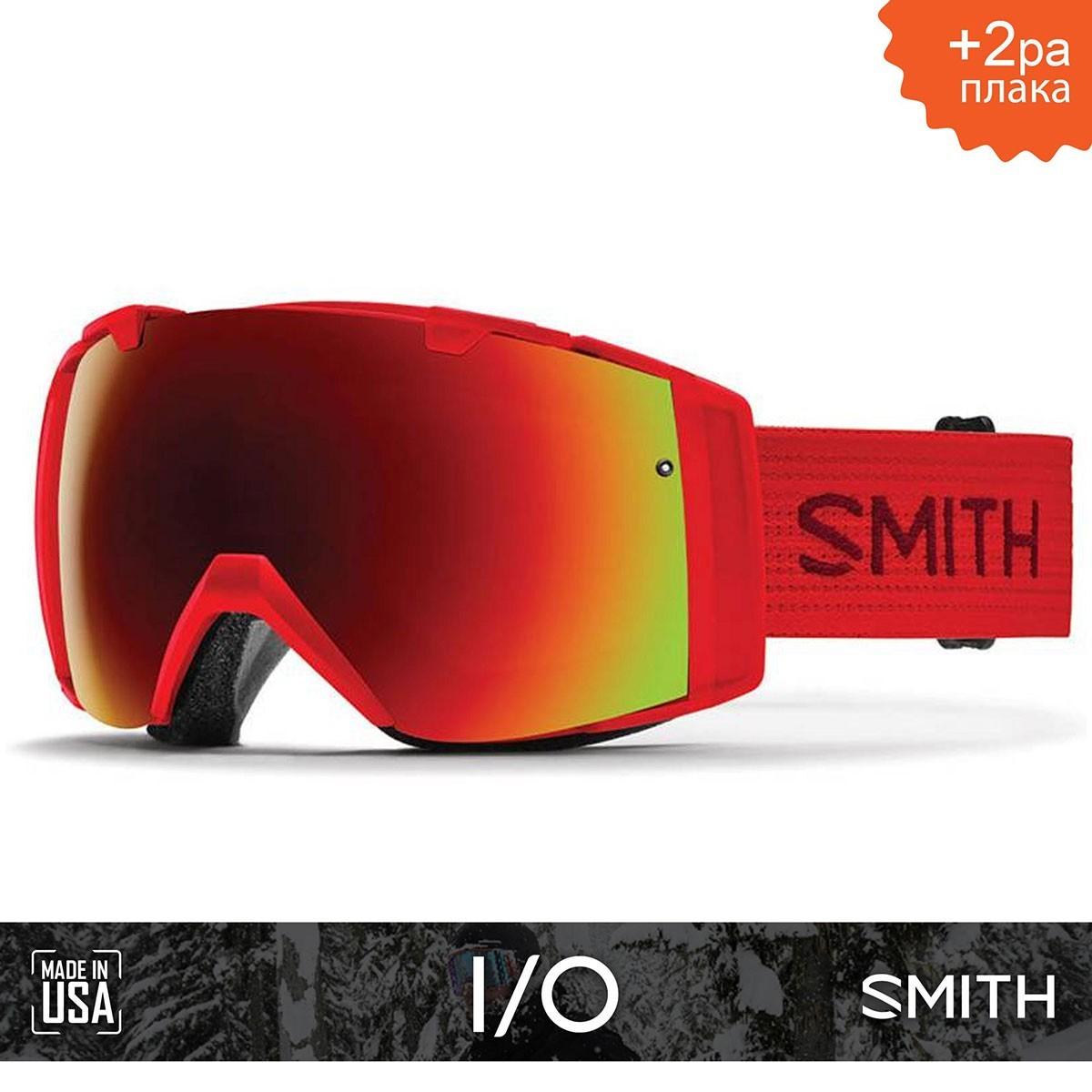 SMITH I/O Fire | S3 RED SOL-X Mirror - Изображение - AQUAMATRIX