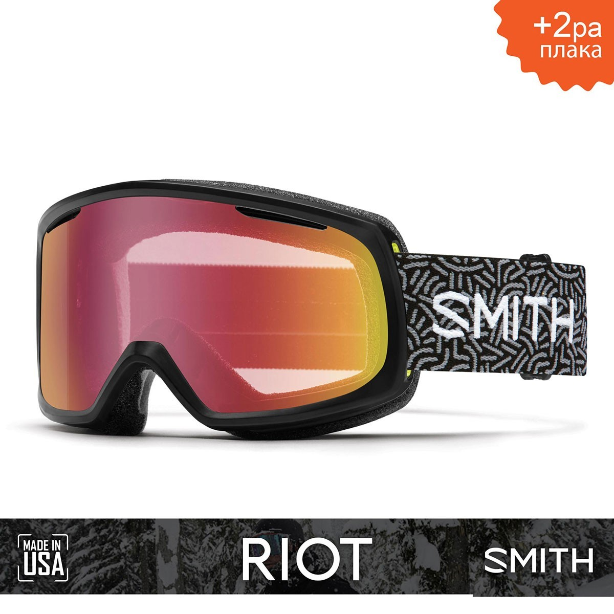SMITH RIOT Blacknewwave | S2 RED Sensor Mirror - Изображение - AQUAMATRIX